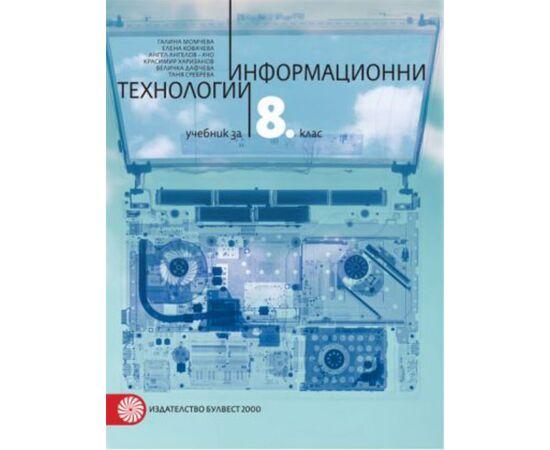 Информационни технологии за 8. клас на издателство Булвест 2000