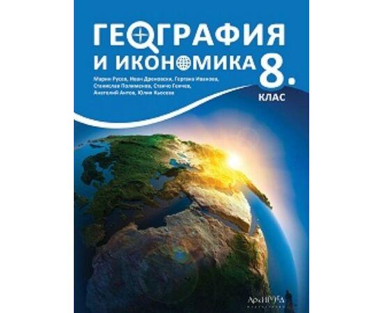 География и икономика за 8. клас на издателство Архимед