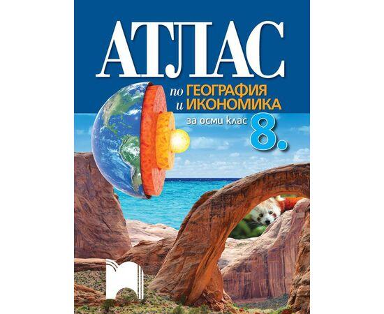 Атлас по география и икономика за 8. клас на издателство Просвета