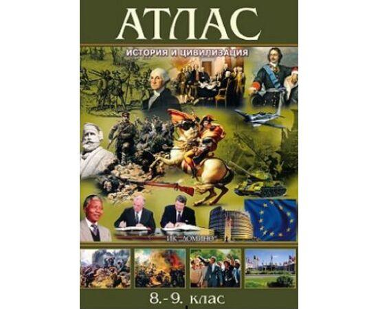 Атлас по история и цивилизации за 8. и 9. клас на издателство Домино