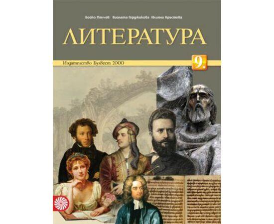 Литература за 9. клас на издателство Булвест 2000