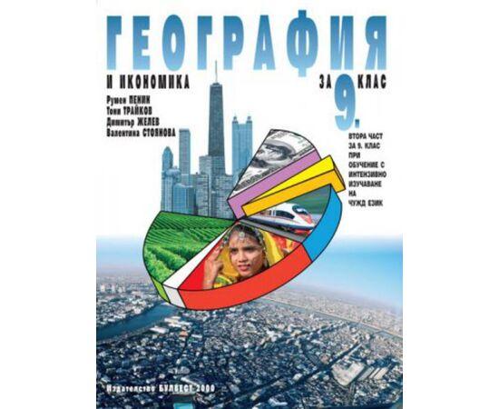География и икономика за 9. клас на издателство Булвест 2000