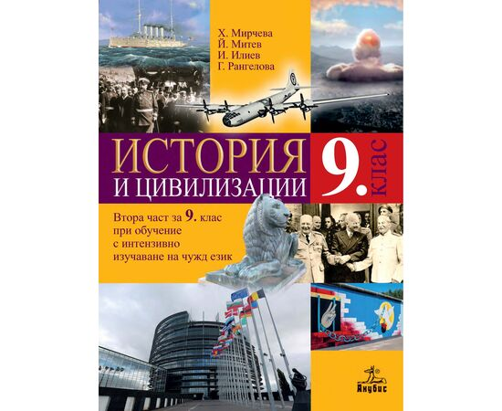 История и цивилизация за 9. клас на издателство Анубис