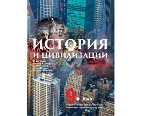 История и цивилизации за 9. клас на издателство Булвест 2000