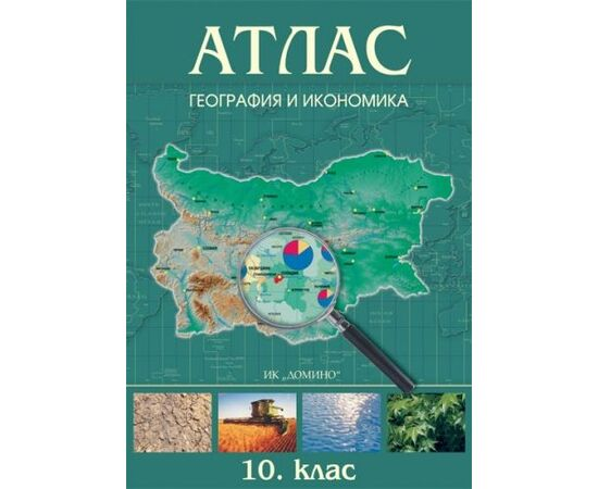 Атлас по география и икономика за 10. клас на издателство Домино
