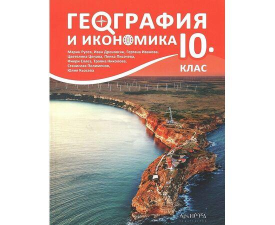 География и икономика за 10. класна издателство Архимед