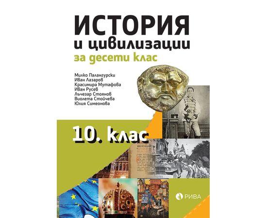История и цивилизации за 10. клас на издателство Рива
