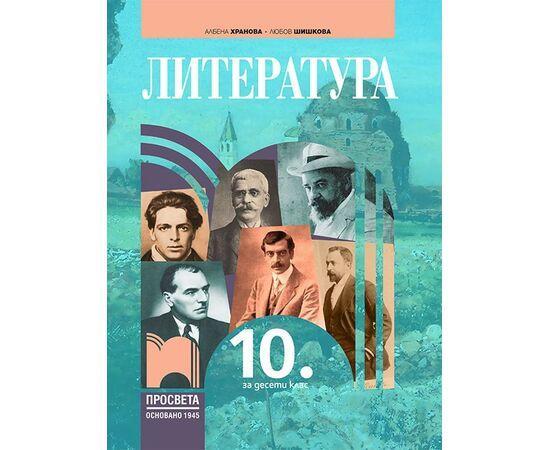 Литература за 10. клас на издателство Просвета