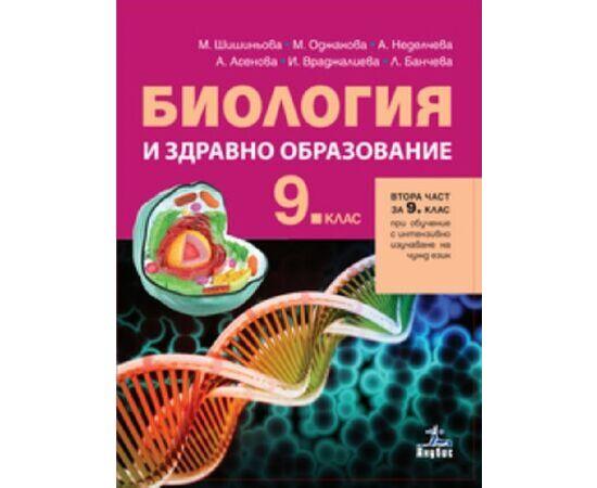 Биология и здравно образование за 9. клас на издателство Анубис