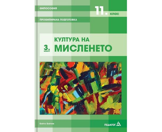 Философия за 11. клас Профилирана подготовка Модул 3: Култура на мисленето. Издателство:Педагог 6